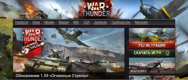 инструкция War Thunder - фото 5