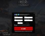 Как зарегистрироваться в War Thunder