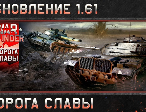 War Thunder 1.61 обновление «Дорога славы»