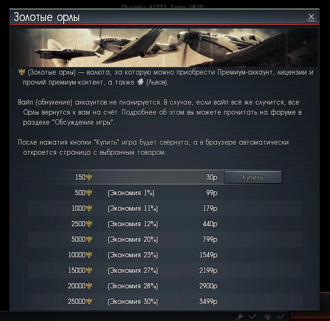 Как купить золотых орлов в War Thunder?