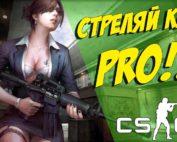 Как научиться стрелять в CS GO?