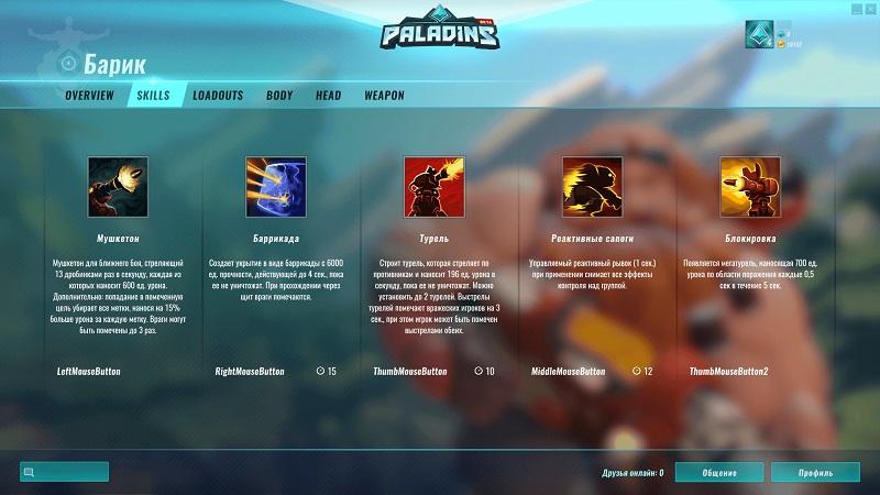 Обзор игры Paladins