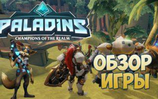 Paladins: Обзор игры