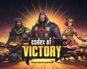 Обзор игры Codex of Victory