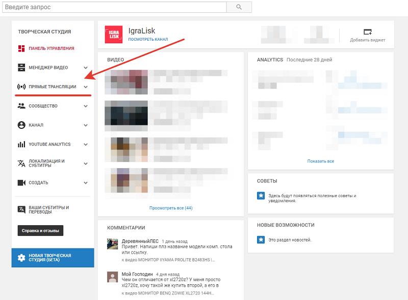 Как сделать стрим на Youtube