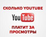 Сколько платит Youtube за просмотры?