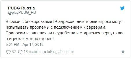 Роскомнадзор заблокировал PUBG