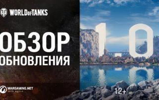 Обзор обновления World of Tanks 1.0