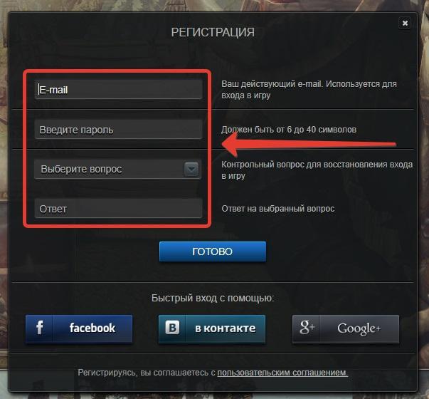 Регистрация Panzar