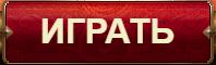 Panzar скачать игру бесплатно