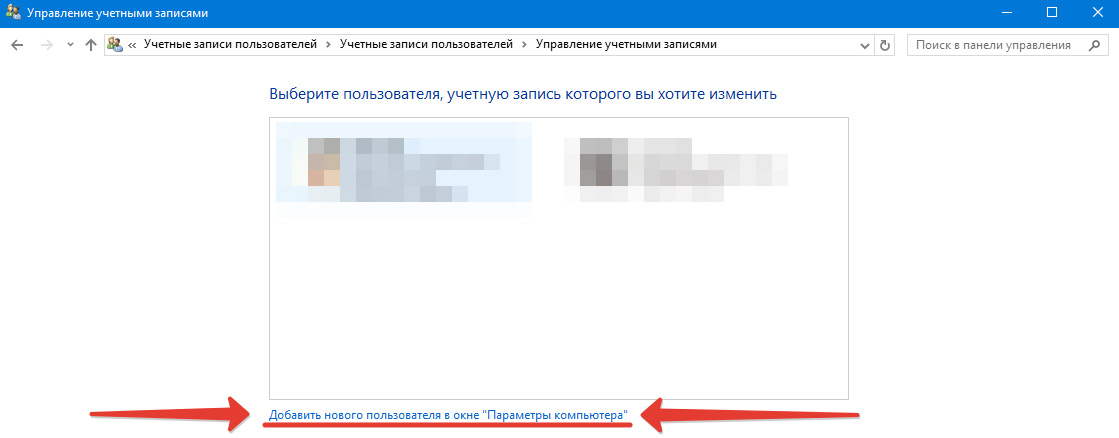 Как создать пользователя в Windows 10