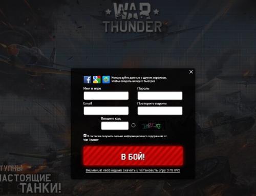 War Thunder регистрация