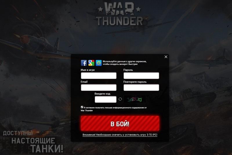 создать аккаунт war thunder