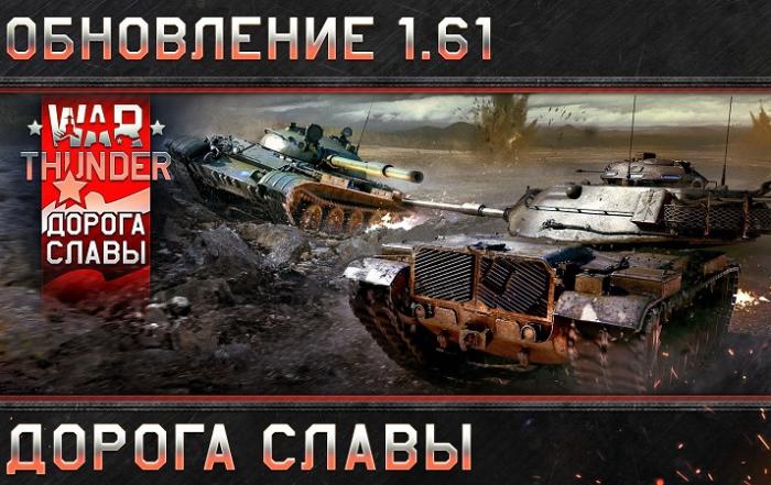 Обновление War Thunder Дорога Славы