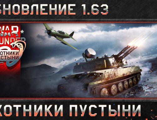 War Thunder 1.63 обновление «Охотники пустыни»