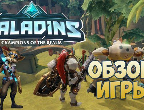 Paladins — Обзор игры