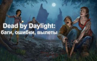 Dead by Daylight: баги, ошибки, вылеты игры