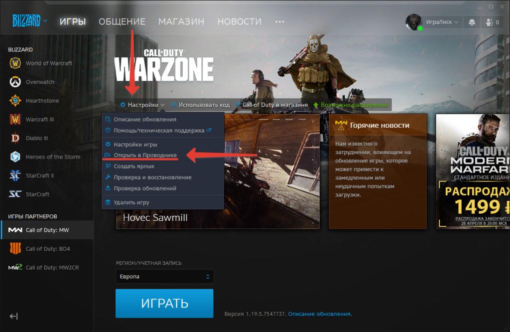 Call Of Duty: WarZone Ошибка DEV ERROR 6068