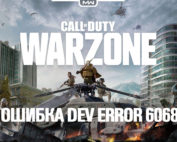 Call Of Duty: WarZone Ошибка DEV ERROR 6068