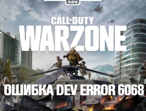 Call Of Duty: WarZone — Ошибка DEV ERROR 6068