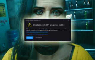 Игра Cyberpunk 2077 прекратила работу, не запускается, вылетает