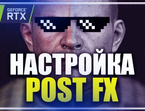 Настройка PostFX для Таркова